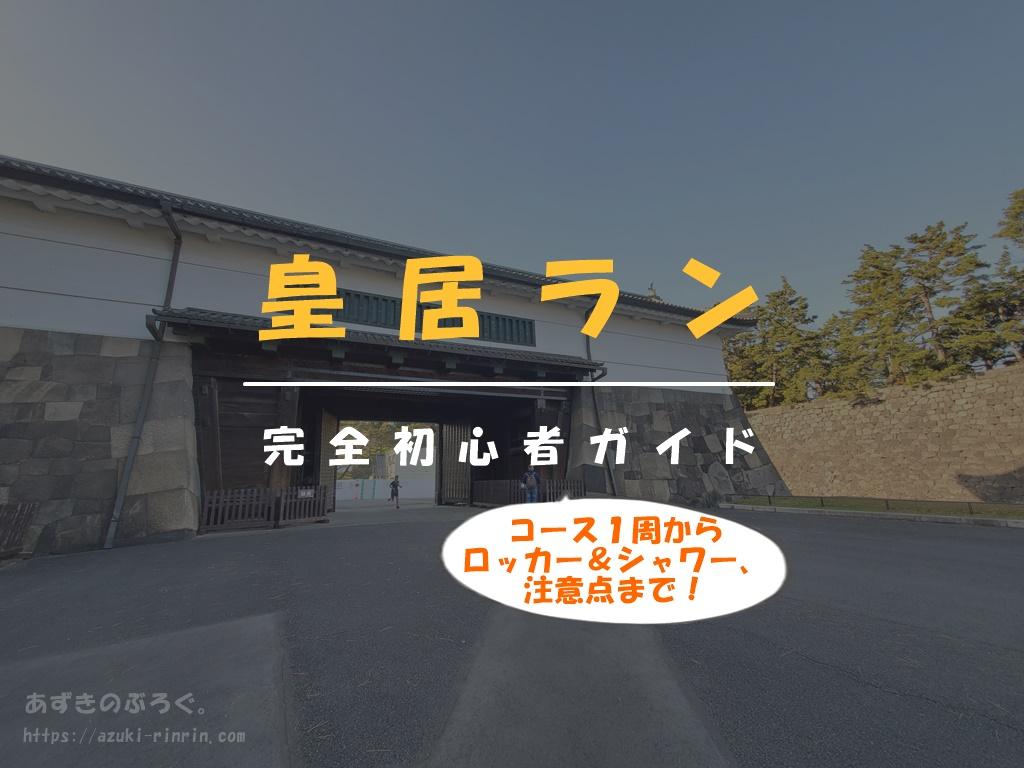 koukyo-running-top-ec-201912