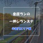koukyo-runstation-adidasrunbase-ec-201912