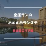 koukyo-runstation-hibiya-ec-201912