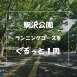 komazawa-park-running-course