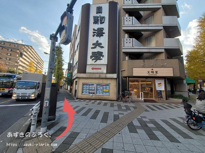 komazawadaigaku-grunmeal-access_04