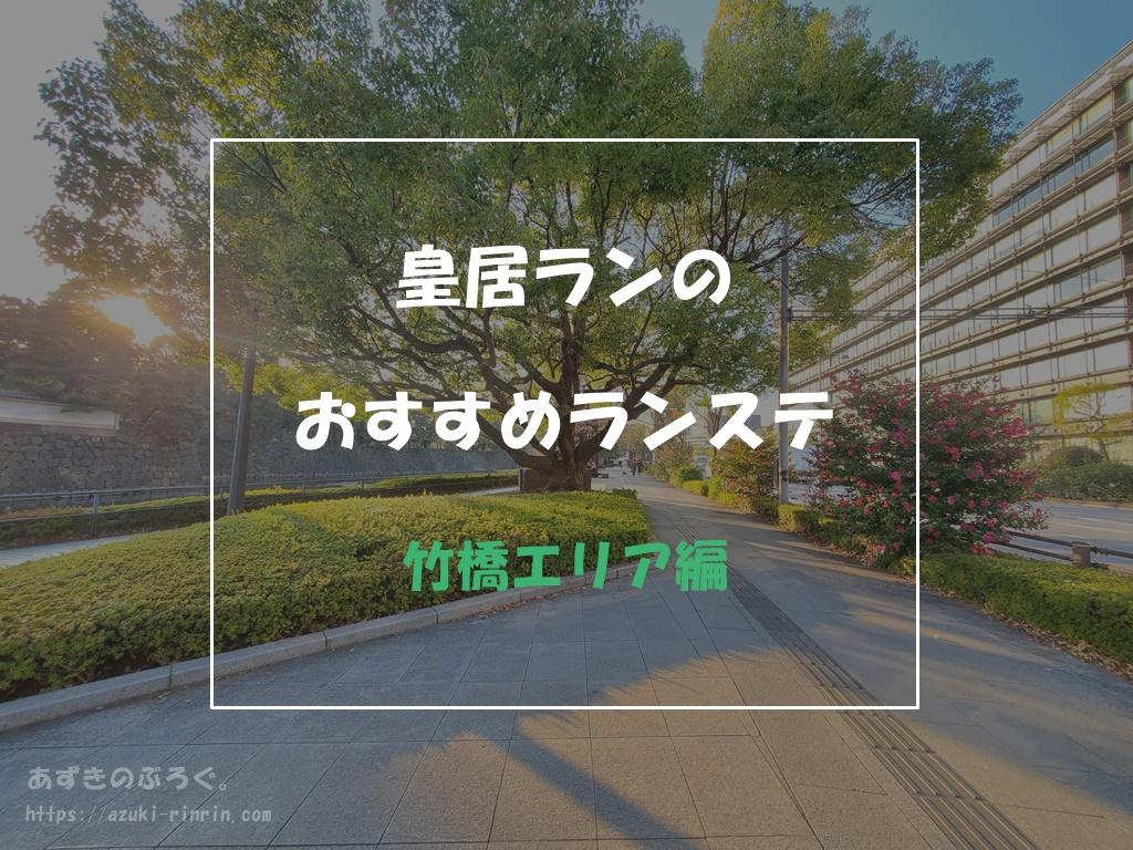 koukyo-runstation-takebashi-ec-201912