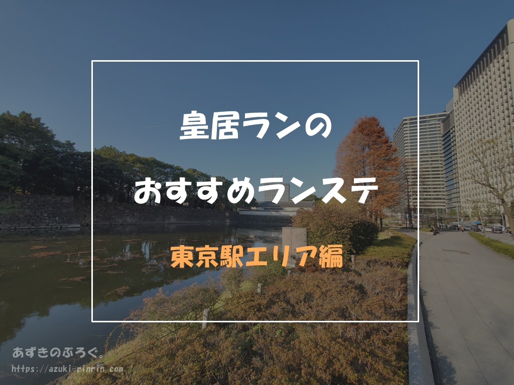 koukyo-runstation-tokyo-ec-20191226