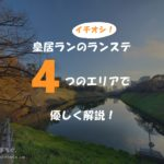 koukyo-runstation-top-201912