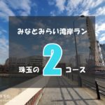 minatomirai-running-top-ec-201912