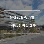 minatomirai-runstation-201912-ec