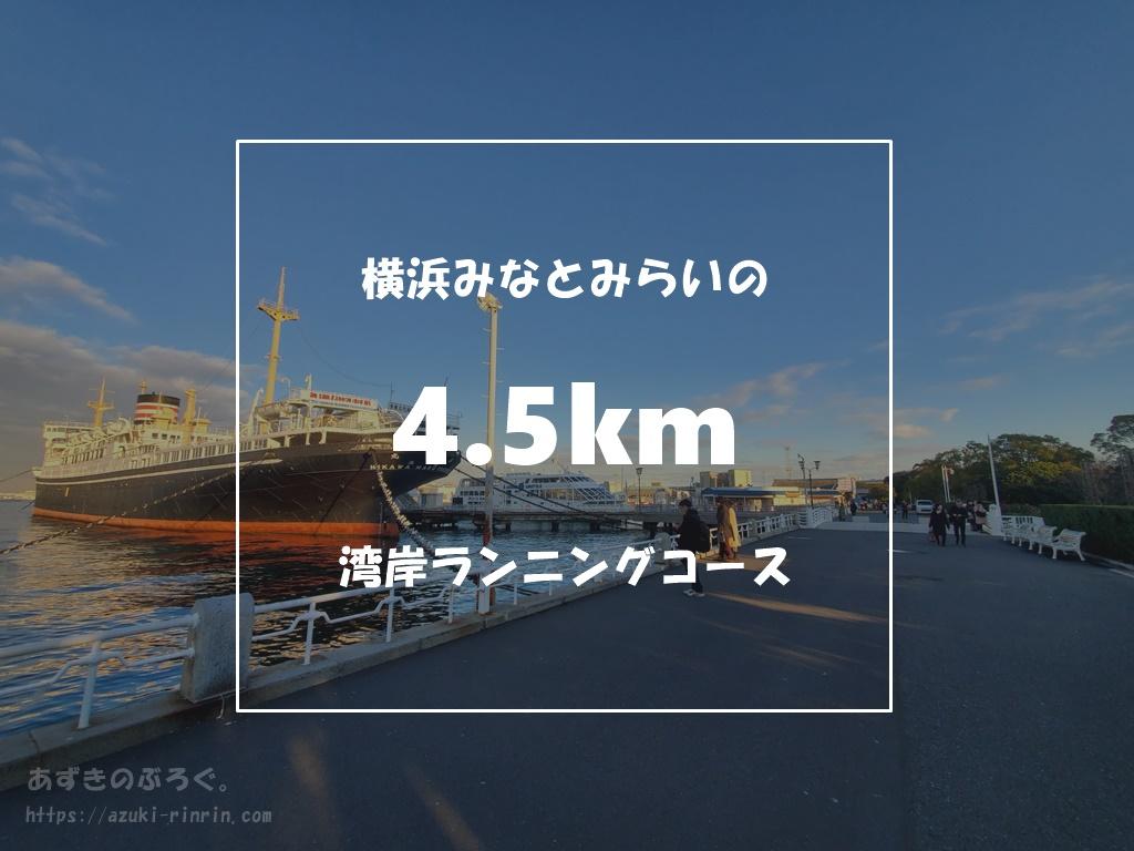 minatomirai-yamashita-park-running-course-ec-201912