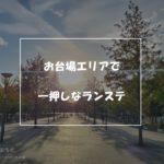 odaiba-runstation-201912-ec