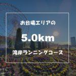 symbol-promenade-park-running-course-2019-ec