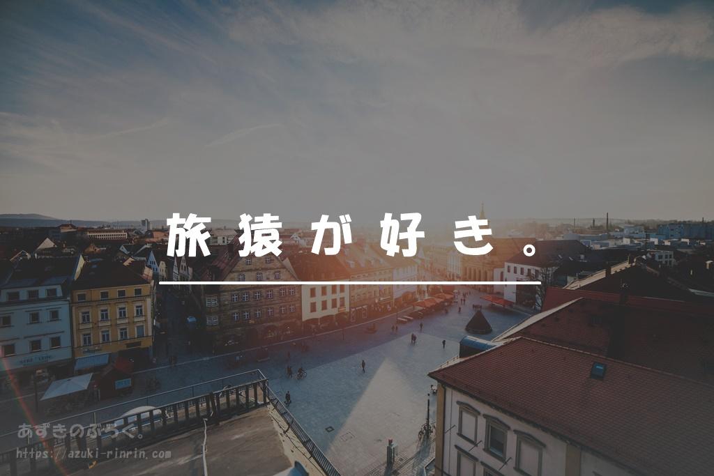 tabizaru-dvd-list-3rd