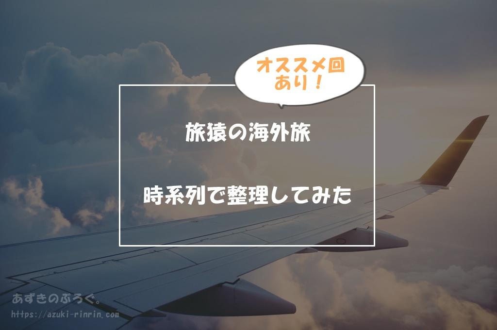 tabizaru-all-overseas