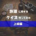 tabizaru-quiz-advanced-202001-ec