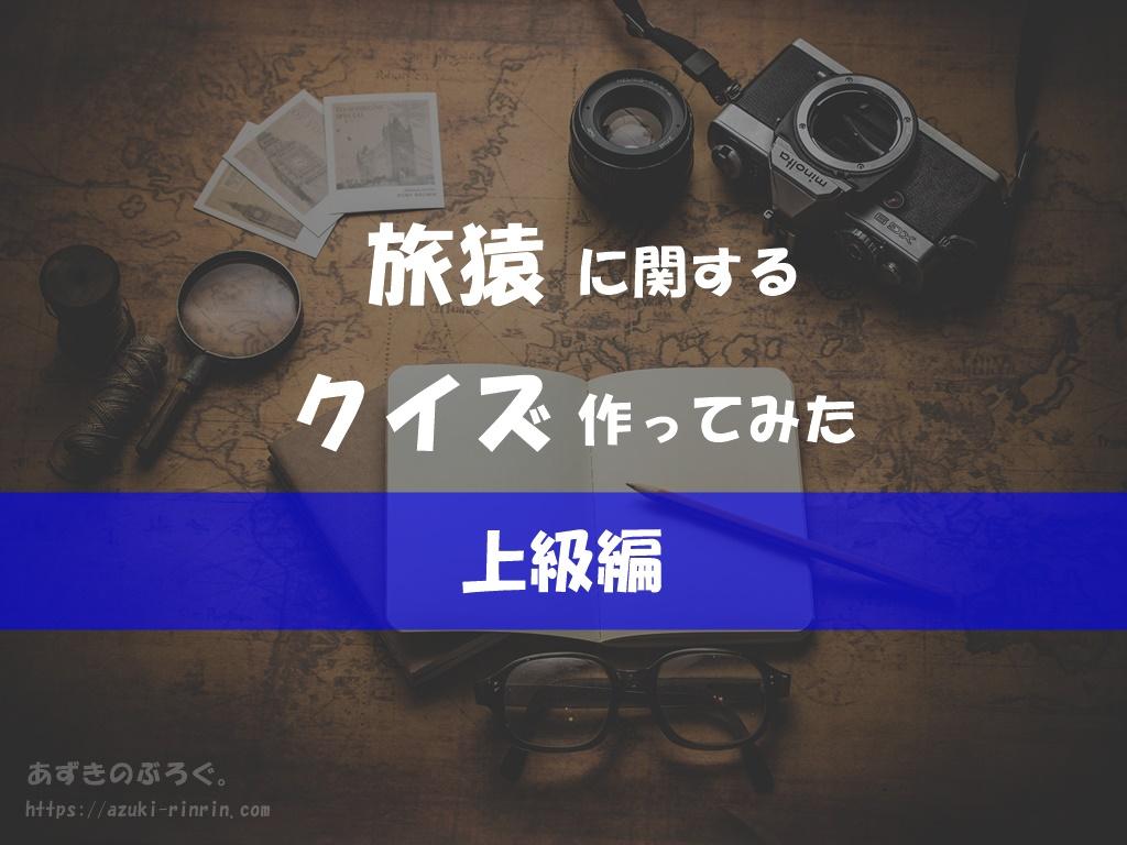 tabizaru-quiz-advanced-202001-ec