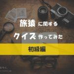 tabizaru-quiz-beginner-202001-ec