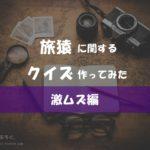 tabizaru-quiz-very-hard-202001-ec
