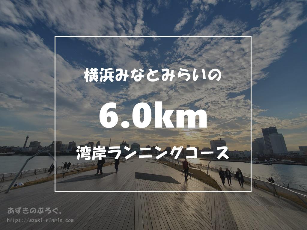 minatomirai-osanbashi-running-course-ec-201912