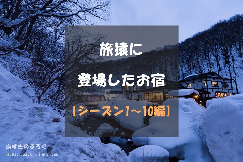 tabizaru-filming-location-inn-1st