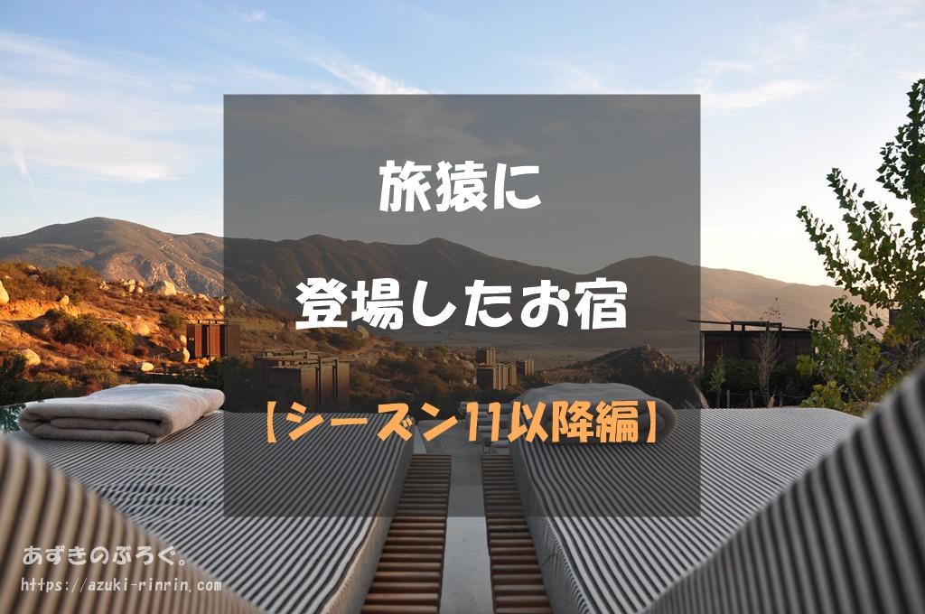 tabizaru-filming-location-inn-2nd