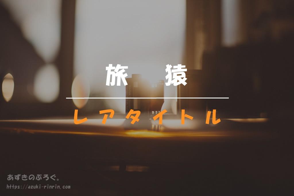 tabizaru-no-dvd-list-201912