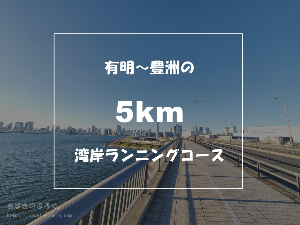 ariake-toyosu-running-course-201912-ec