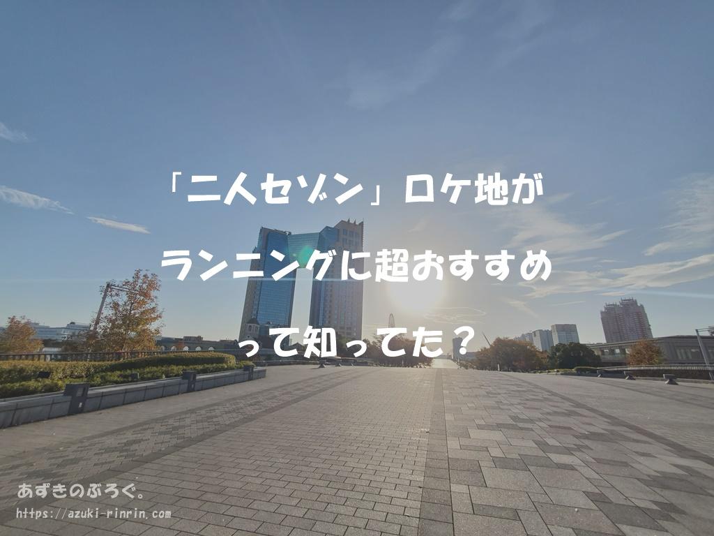 hutarisezon-odaiba-running