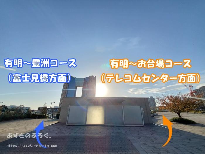 hutarisezon-odaiba-running_05