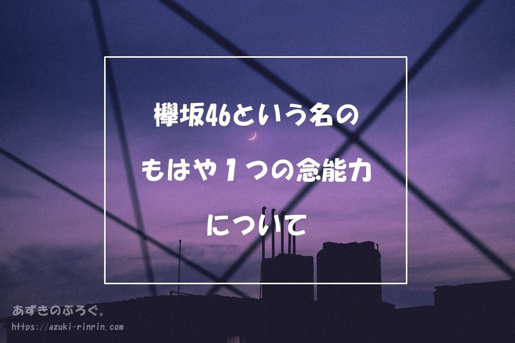 keyaki-hukyowaon