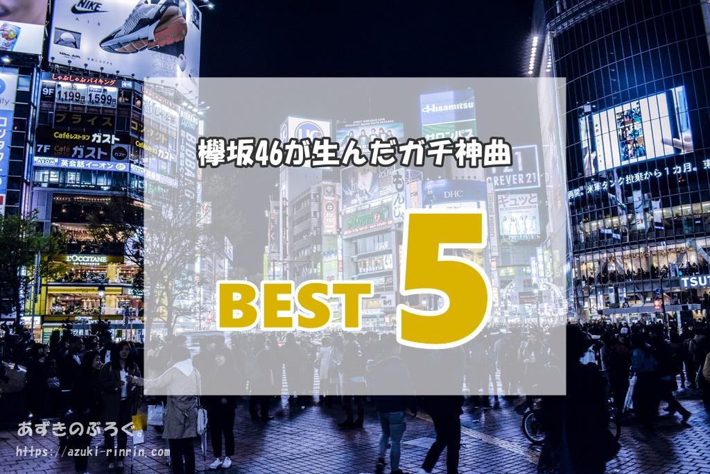 keyakizaka-all-ranking