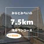 minatomirai-running-course-long-ec-201912