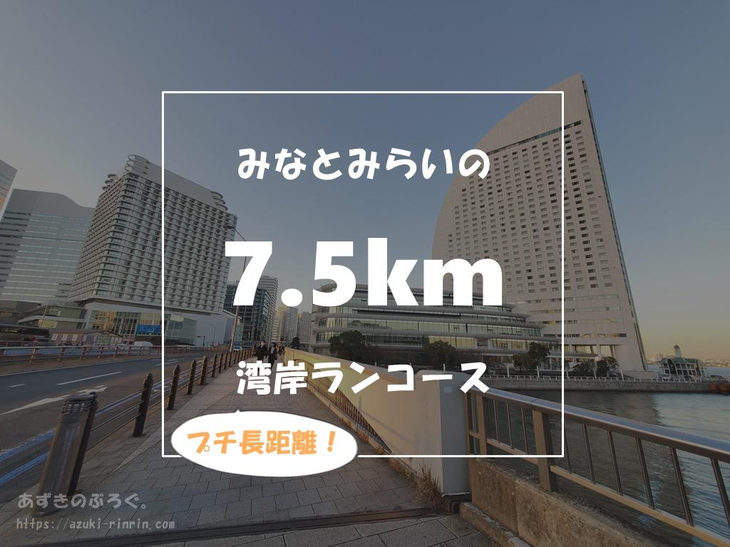 minatomirai-running-course-long-ec-201912