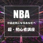 nba-lecture-for-beginners