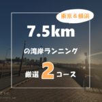 running-course-long-top-202001-ec