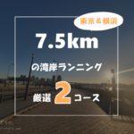 running-course-long-top-202001-ec
