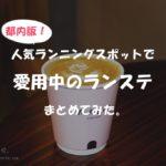 running-station-tokyo-top-202001-ec