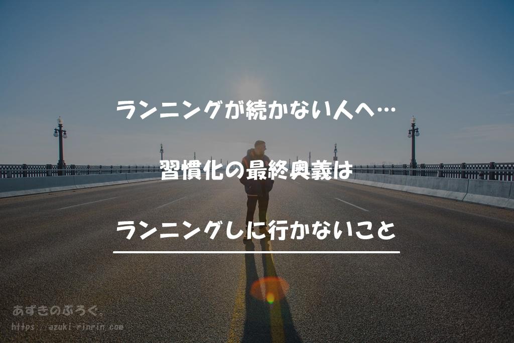 running-walking