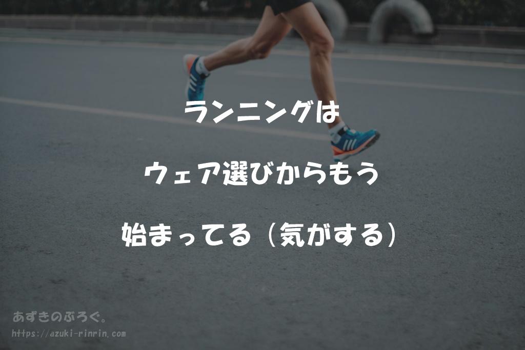 running-wear-choice-202001-ec