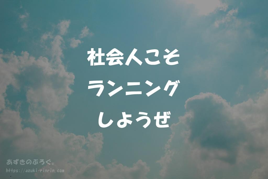 shakaijin-koso-running-202001-ec