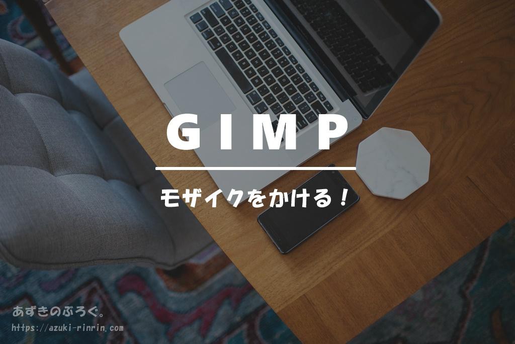 gimp-blur-20191221
