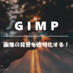 gimp-transparent