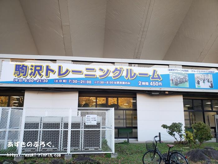 komazawadaigaku-trainingroom-access_09