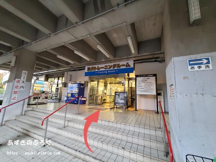 komazawadaigaku-trainingroom-access_10