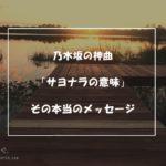 nogizaka-sayonaranoimi-consideration