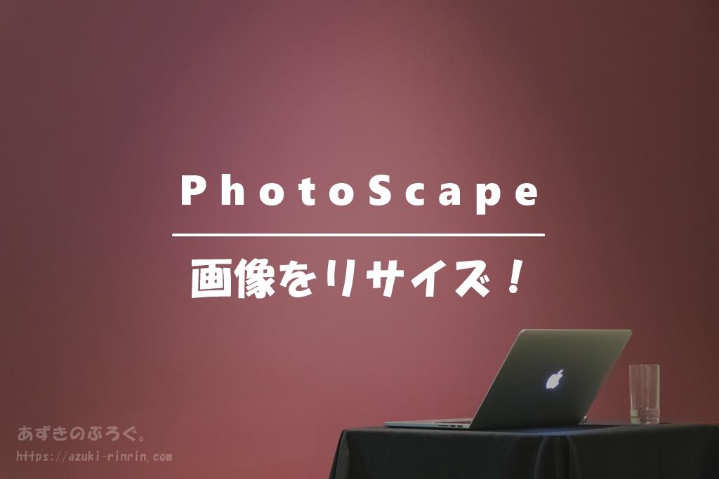 photoscape-resize-ec-20191224