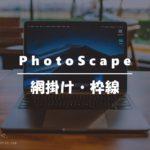 photoscape-shade-frame-ec-20191226