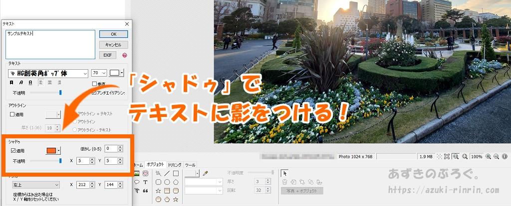 photoscape-text-20191225-shadow_01