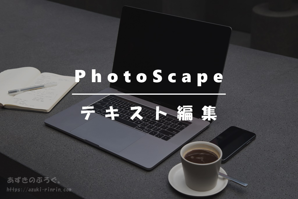 photoscape-text-ec-20191225