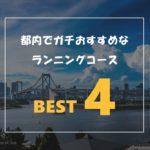 running-course-tokyo-ranking-202001-ec