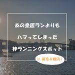 running-spot-best-tokyo-yokohama-202001-ec