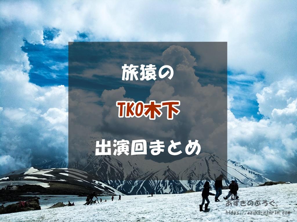 tabizaru-kinoshita