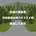 旅猿「持田香織ゲスト回」のおすすめ神回まとめ アイキャッチ